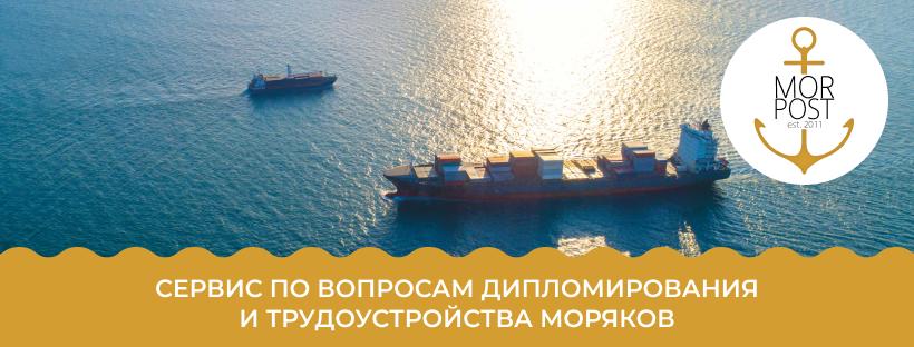 морские документы, Морпост, документы онлайн, цифровая подпись