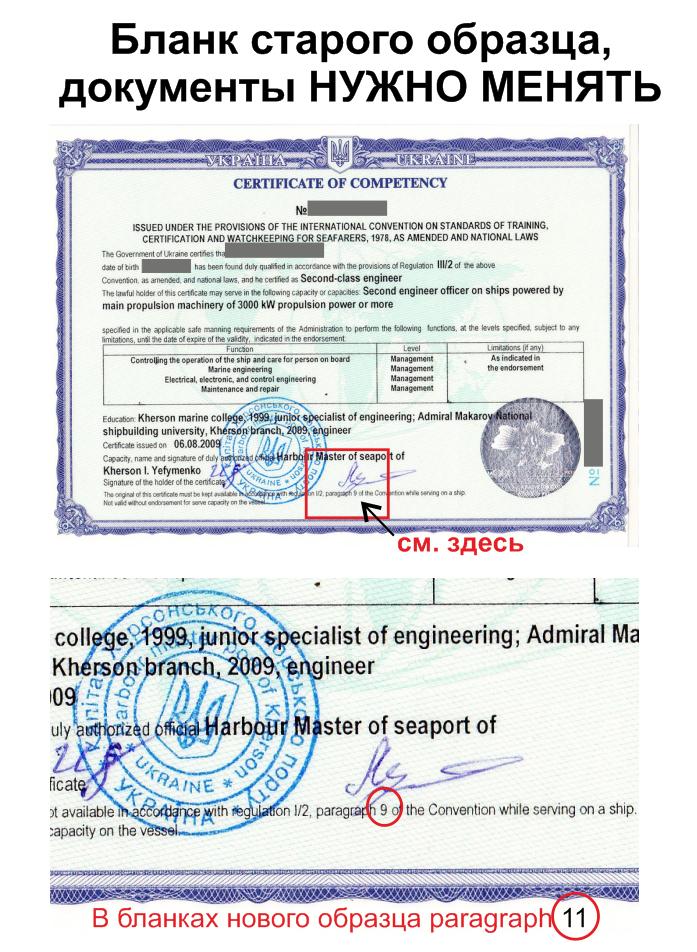 Полезная информация для моряков России и Украины Оформление  рабочий диплом на бланке старого образца