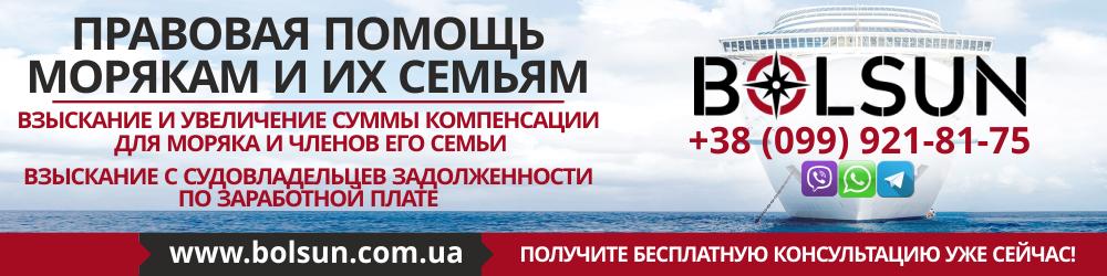 Сайт бесплатных вакансий для украинских моряков свежие вакансии от работодателей минск