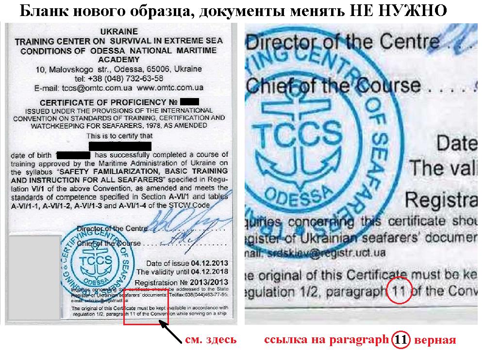 Certificate на бланке нового образца