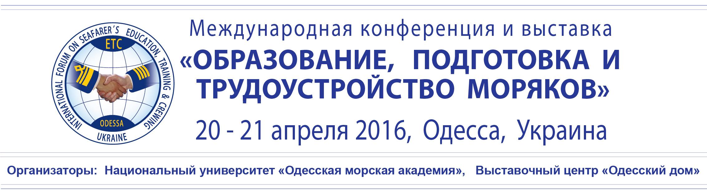 obrazovaniye_podgotovka_trudoustroistvo_moryakov
