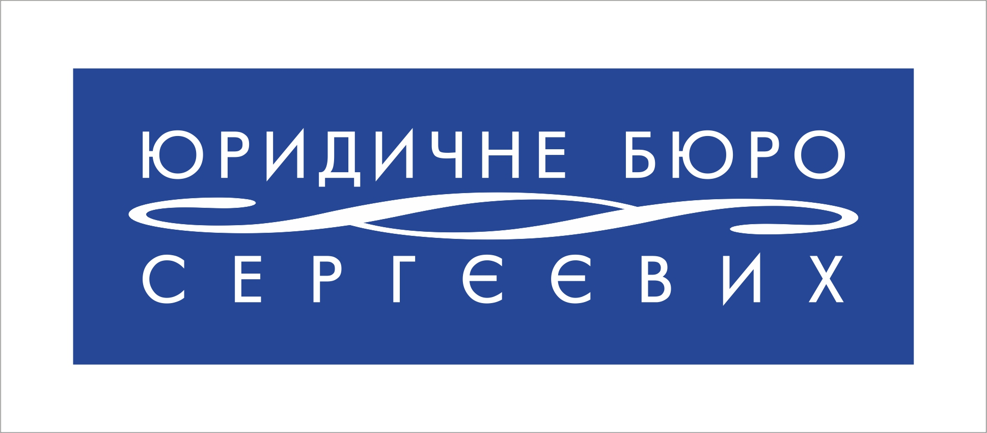 Юридическое бюро Сергеевых, морской юрист