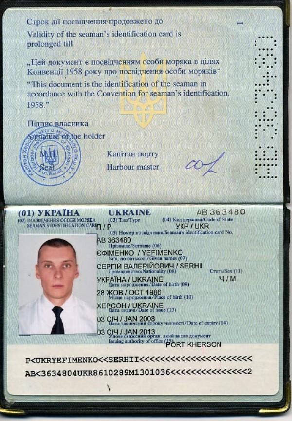 nd officer Ефименко Сергей Валерьевич Резюме моряков Вестник  Ефименко Сергей Валерьевич